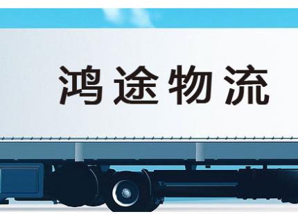 宁波鸿途物流有限公司